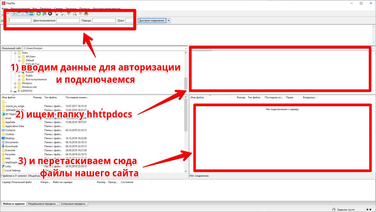 Как загрузить сайт на хостинг через FTP клиент FileZilla. Как выложить сайт в интернет