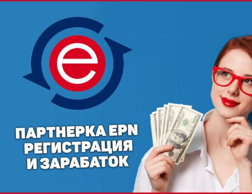 Партнерка epn регистрация (epn affiliate)