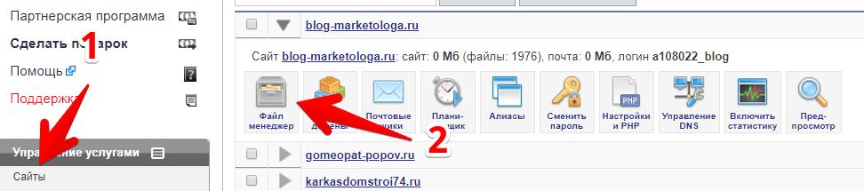 Как опубликовать сайт в интернете  через встроенный файл менеджер