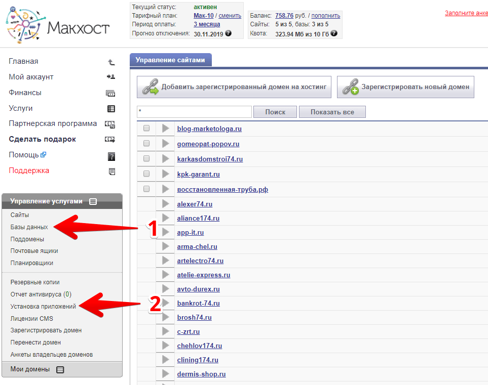 Как создать домен бесплатно. База данных макхост