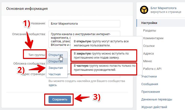 Делаем закрытую группу вконтакте