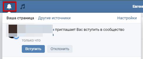 Как приглашать в группу в ВКонтакте 2020