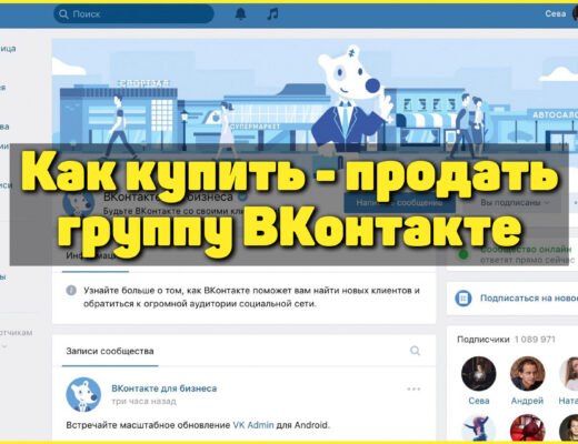 Как и где купить - продать группу ВК с подписчиками | ВКонтакте