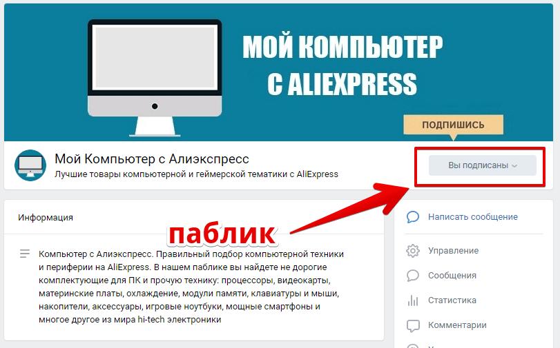 Как приглашать в группу в ВКонтакте. Определяем тип сообщества
