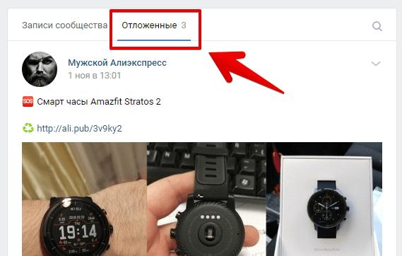 Как редактировать отложенную запись ВКонтакте