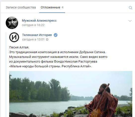 Отложенный репост записи ВКонтакте