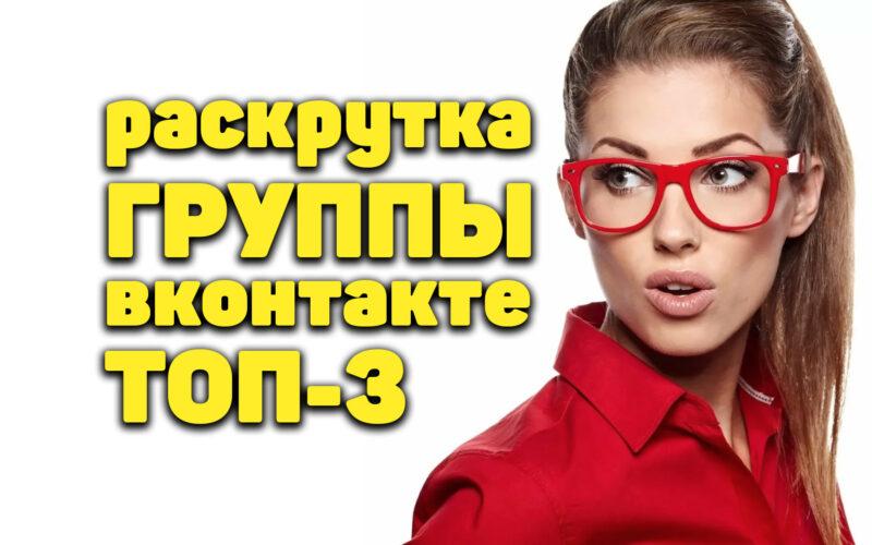 ТОП-3 способа как раскрутить группу в ВК | Продвижение группы ВКонтакте 2020