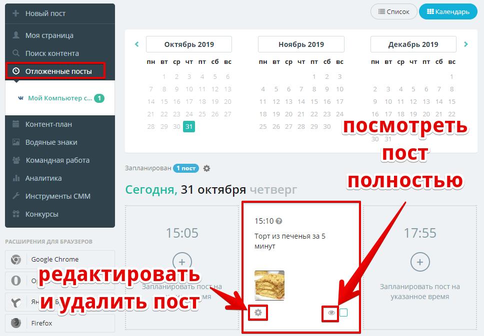 отложенные посты в сервисе автопостинга SmmBox
