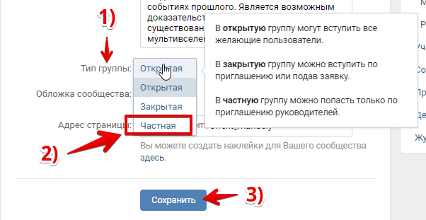 Как удалить группу в ВКонтакте