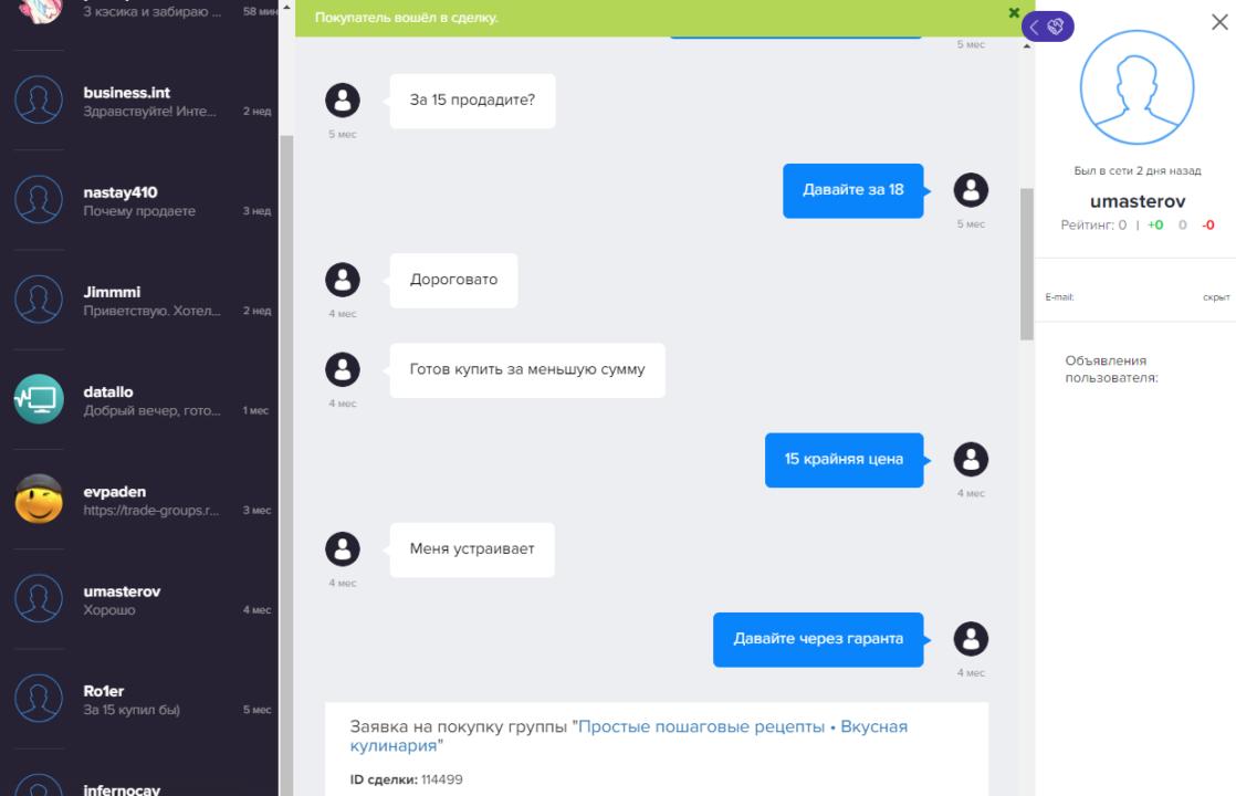 Где продать группу ВКонтакте