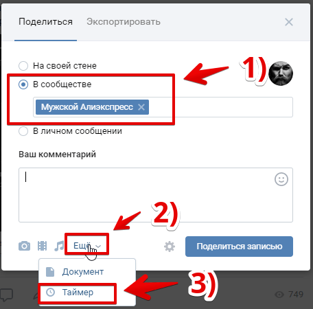 Делаем отложенный репост ВКонтакте