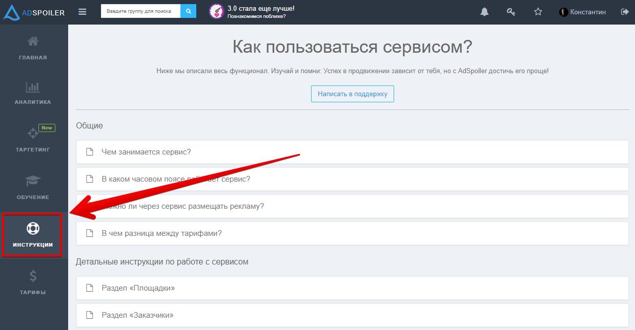 AdSpoiler как пользоваться