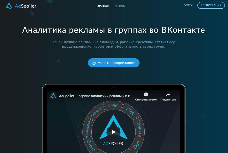 AdSpoiler (по промокоду Konstantin – получите скидку 30%)