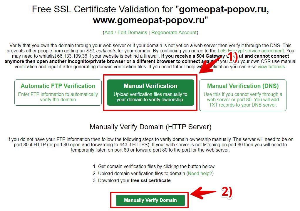 Устанавливаем бесплатный SSL-сертификат