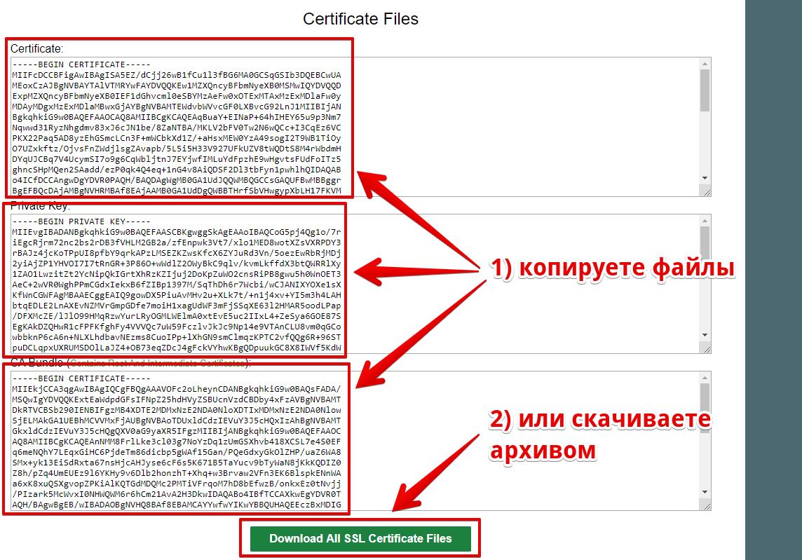 Пошаговая инструкция по установке бесплатного https соединения