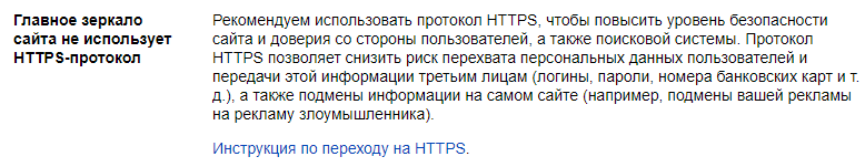 Яндекс Вебмастер рекомендует установить SSL сертификат