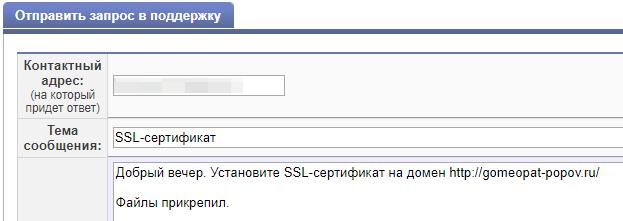 Установка бесплатного SSL-сертификата на хостинге