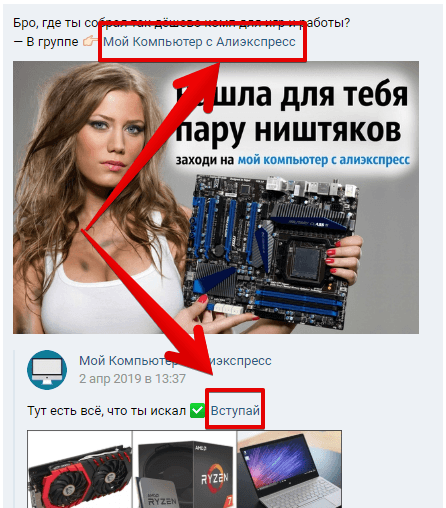 Как сделать ссылку текстом ВКонтакте