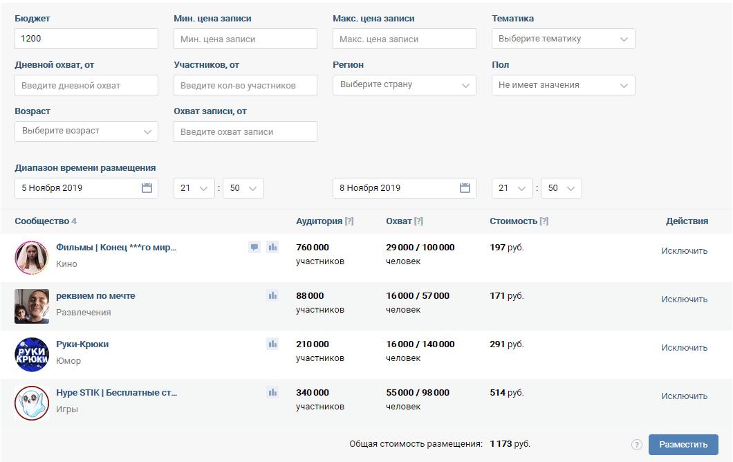 Маркет-платформа ВК 2020