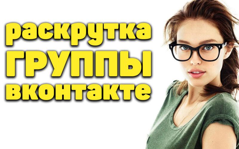 Продвижение групп ВКонтакте 2020