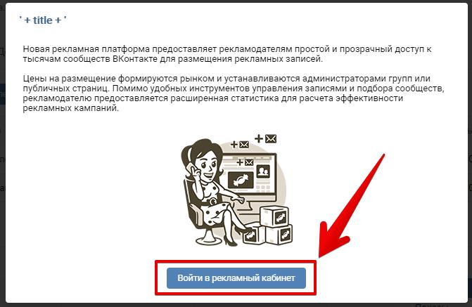 Как попасть в кабинет маркет-платформы ВКонтакте