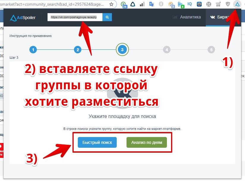 Расширение AdSpoiler для браузера для биржи ВК