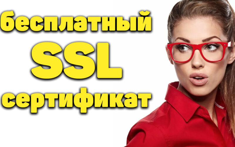 SSL сертификат бесплатно